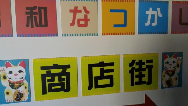 やまびこ学校(昭和パビリオン)昭和懐かし商店街