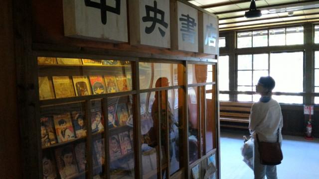やまびこ学校(昭和パビリオン)商店街の書店