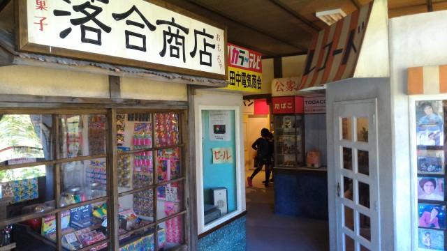 やまびこ学校(昭和パビリオン)商店街駄菓子屋