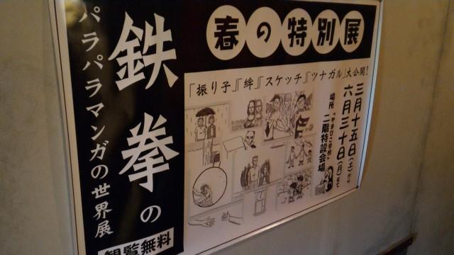 やまびこ学校(昭和パビリオン)商店街パラパラ漫画の広告版