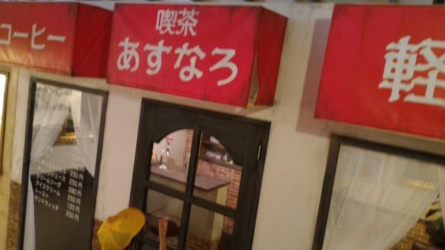 やまびこ学校(昭和パビリオン)商店街喫店