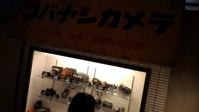やまびこ学校(昭和パビリオン)商店街のカメラや