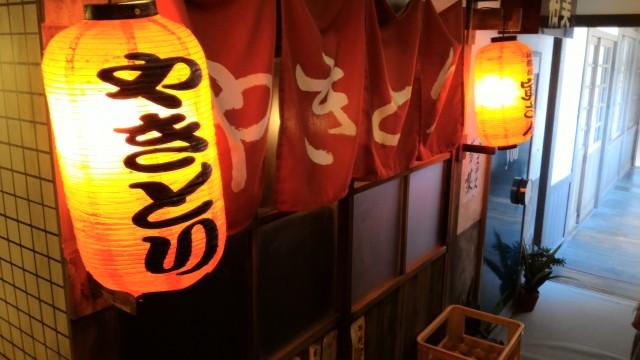 やまびこ学校(昭和パビリオン)商店街の居酒屋