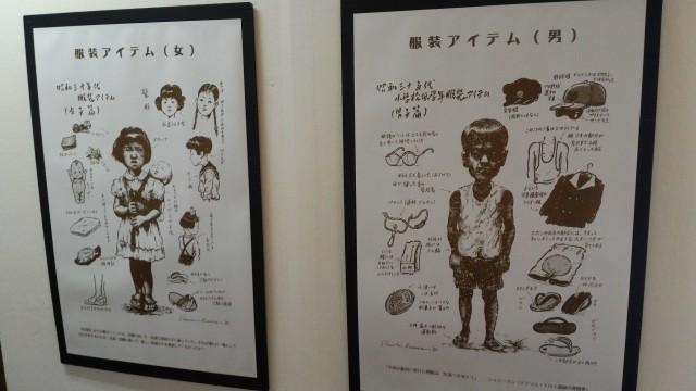 日本昭和村(岐阜県美濃加茂市)図説団塊の世代本男の子と女の子の服装アイテム