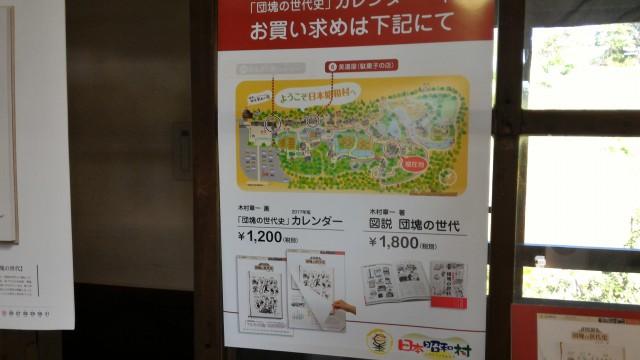 図説団塊の世代本が販売されているところ、日本昭和村