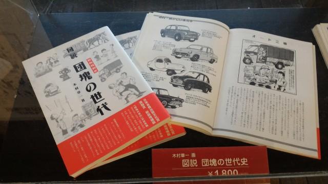 日本昭和村(岐阜県美濃加茂市)図説団塊の世代本