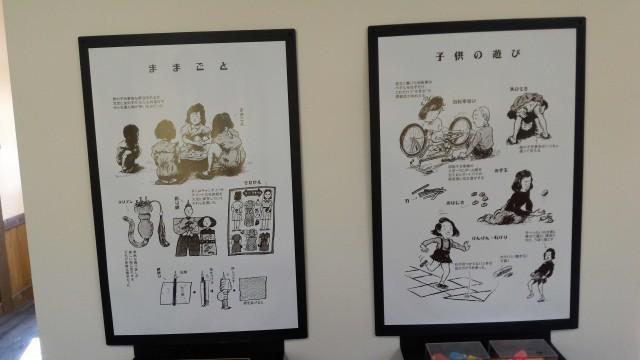 日本昭和村(岐阜県美濃加茂市)図説団塊の世代ままごと、子供の遊び