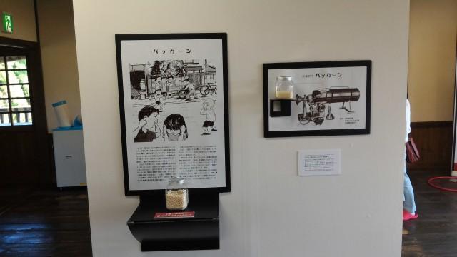 日本昭和村(岐阜県美濃加茂市)団塊の世代本バッカーン