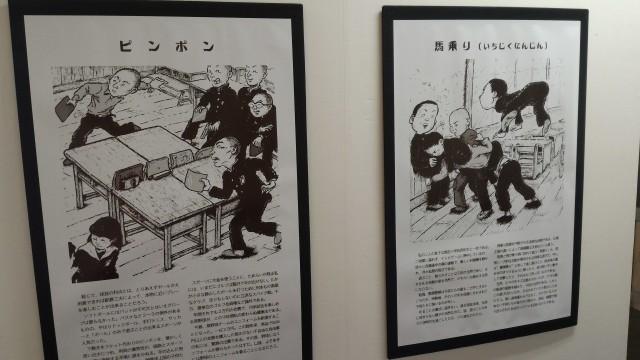 日本昭和村(岐阜県美濃加茂市)図説団塊の世代本ピンポン馬乗り