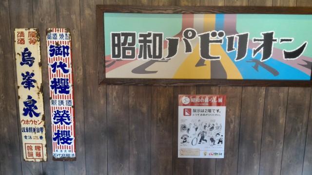 アx日本昭和村(岐阜県美濃加茂市)やまびこ学校(昭和パビリオン)内の案内板