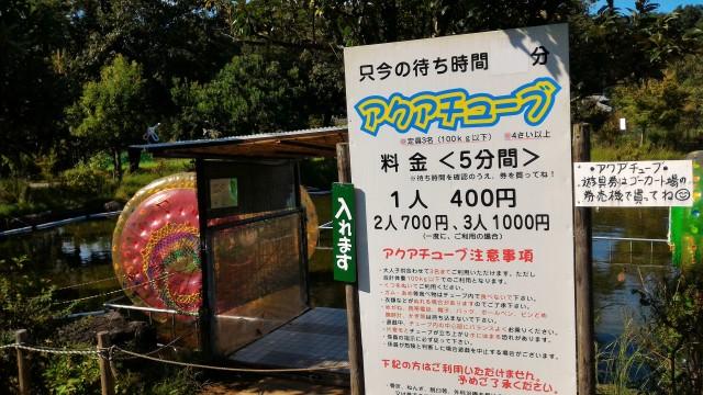 日本昭和村(岐阜県美濃加茂市)の「遊びの広場」アクアチューブ