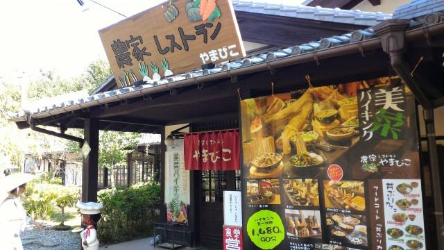 日本昭和村(岐阜県美濃加茂市)の農家レストラン「やまびこ」の外観