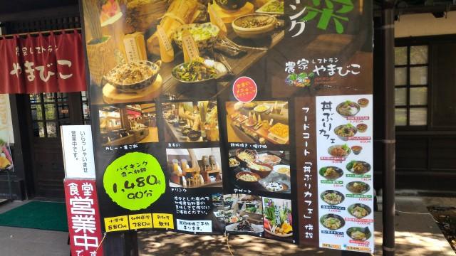 日本昭和村(岐阜県美濃加茂市)の農家レストラン「やまびこ」メニューランチお得
