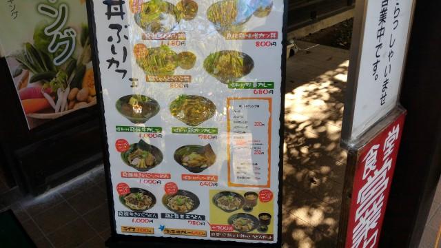 日本昭和村(岐阜県美濃加茂市)の農家レストラン「やまびこ」のメニュー