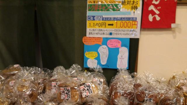道の駅日本昭和村・三袋1,000円になる名物せんべい