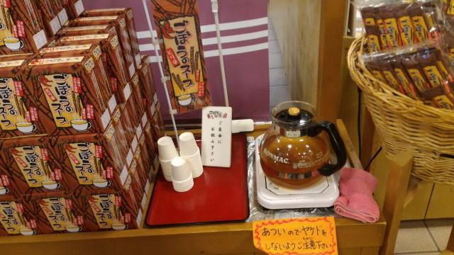 道の駅日本昭和村・ピリ辛ごぼうスープ試飲
