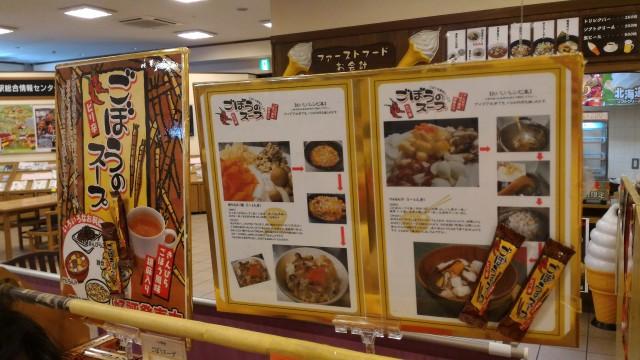道の駅日本昭和村・ピリ辛ごぼうスープ