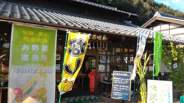 道の駅日本昭和村の左(手前側)にある産地直売所