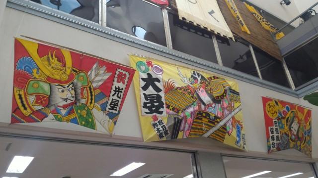 道の駅「田原めっくんはうす」愛知県田原市踊り場にかあkる大凧