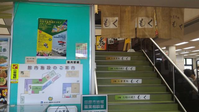 道の駅「田原めっくんはうす」愛知県田原市の二階への階段付近