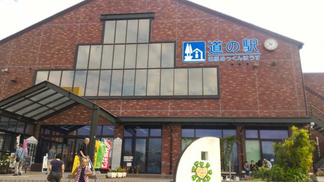 道の駅「田原めっくんはうす」愛知県田原市の外観
