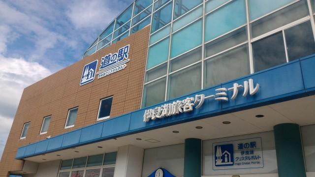 道の駅「伊良湖クリスタルポルト」伊良湖旅客ターミナル(愛知県田原市)