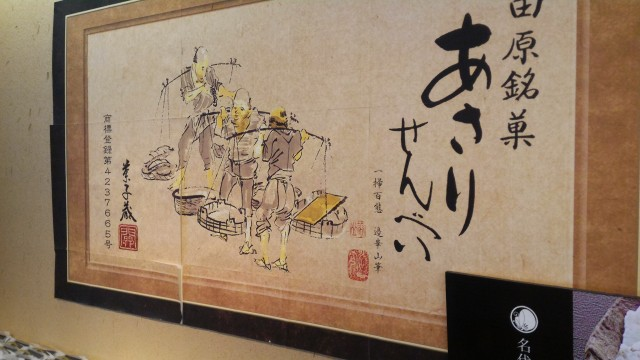 道の駅「伊良湖クリスタルポルト」伊良湖旅客ターミナル(愛知県田原市)あさりせんべい