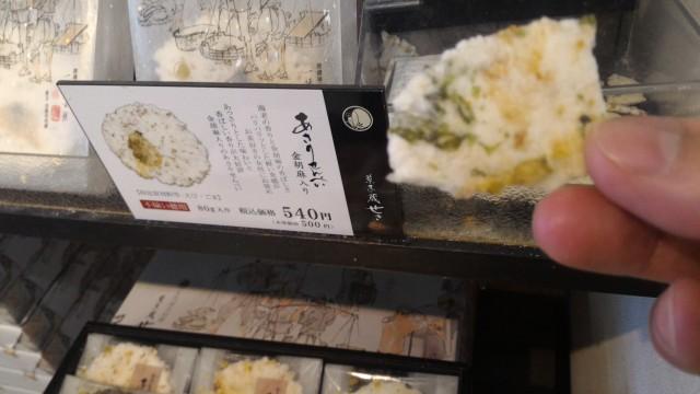 道の駅「伊良湖クリスタルポルト」伊良湖旅客ターミナル(愛知県田原市)あさりせんべい試食