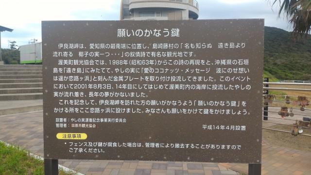 伊良湖岬恋路ヶ浜にある「願のかなう鍵」(愛知県田原市)