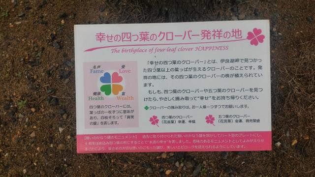 伊良湖岬恋路ヶ浜にある「幸せの四つ葉のクローバー発祥の地」(愛知県田原市)