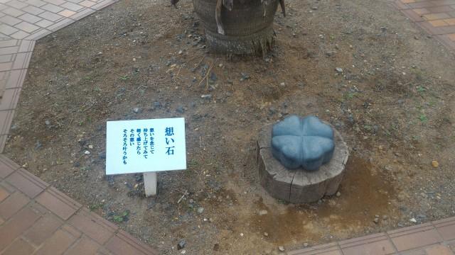 伊良湖岬恋路ヶ浜にある「想い石」(愛知県田原市)