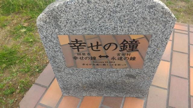 伊良湖岬恋路ヶ浜にある「幸せの鐘」(愛知県田原市)石碑