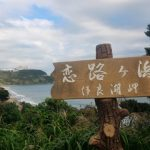 愛知県伊良湖岬の恋路ヶ浜
