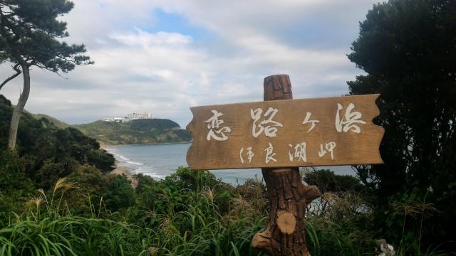 伊良湖岬の恋路ヶ浜・駐車場や飲食店・散策コース(愛知県田原市)