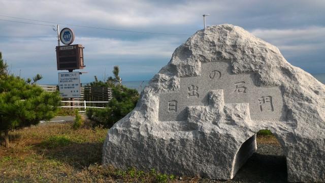 「日出の石門(ひいのせきもん)」海岸沿いの無料駐車場サイクリングロード充実(愛知県田原市)