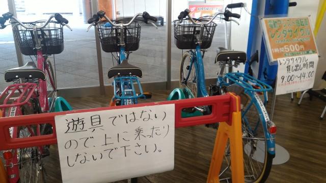 道の駅「あかばねロコステーション」施設の中のレンタサイクル