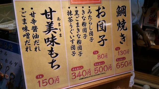 大須商店街の「鯛福茶庵」メニュー