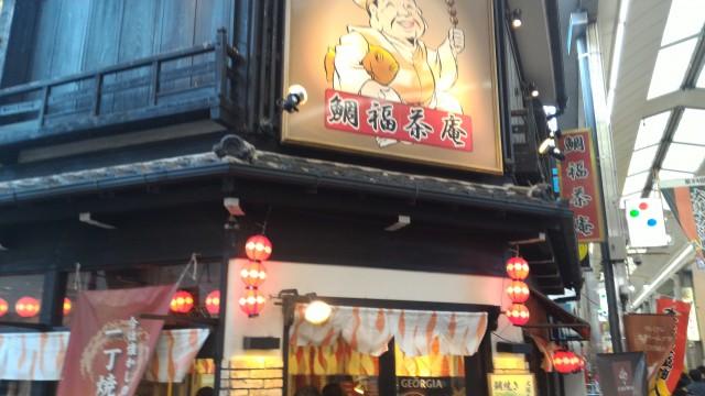 大須商店街観音通りの「鯛福茶庵」の外観