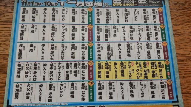 名古屋大須演芸場の11月寄席スケジュール(2016年)