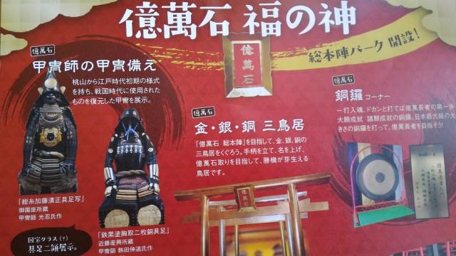 大須新パワースポット・「億萬石福の神」億万長者をめざすなら!(名古屋市中区)