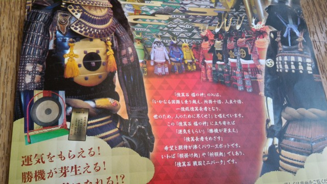名古屋市大須新パワースポット「億萬石」福の神
