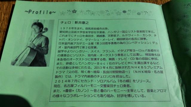 チェロ奏者・新井康之さんのプロフィール