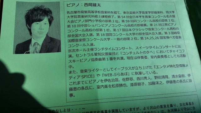 ピアニスト西岡雄太さんのプロフィール
