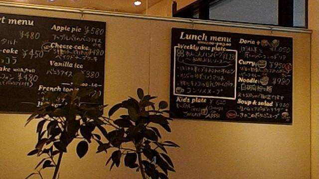 家具店「リアルスタイルホーム」の「クローバーズカフェ」のメニュー掲示板