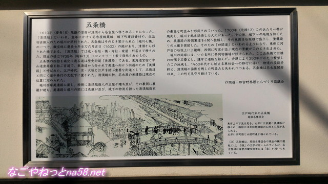 五条橋の歴史解説