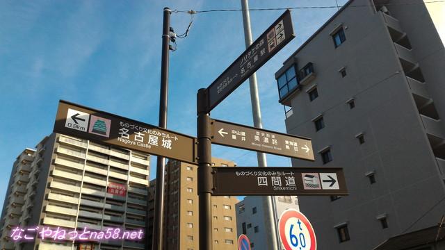 四間道、名古屋城、名駅方向の道標