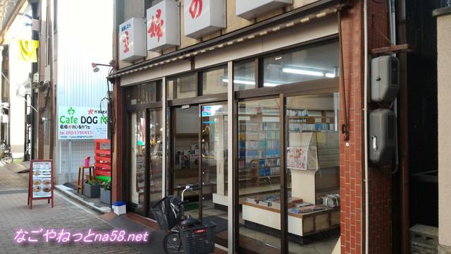 円頓寺商店街の本屋さん