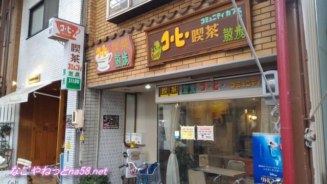 円頓寺商店街の喫茶店