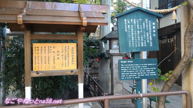 名古屋市西区四間道(しけみち)のはじまりにある浅間神社