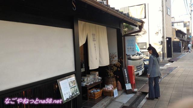 名古屋市西区四間道(しけみち)のおしゃれなお店町家で
